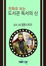 만화로 보는 도서관 독서의 신