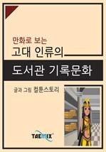 만화로 보는 고대 인류의 도서관 기록문화