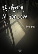 모든 이들에게, All for Love 1
