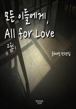 모든 이들에게, All for Love 2