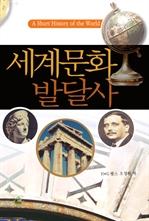 세계문화발달사