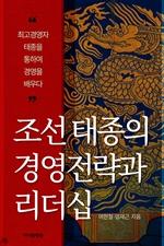 조선 태종의 경영전략과 리더십