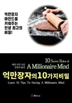 억만장자의 10가지 비밀