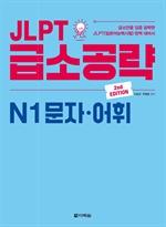 (2nd EDITION) JLPT 급소공략 N1 문자·어휘