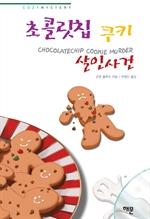 초콜릿칩 쿠키 살인사건