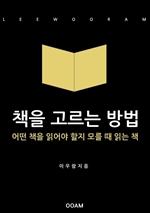 책을 고르는 방법