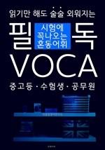필독 VOCA : 시험에 꼭 나오는 혼동어휘