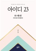 아이디 23