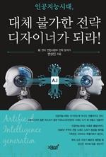 인공지능시대, 대체 불가한 전략 디자이너가 되라!
