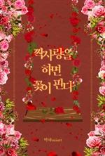 짝사랑을 하면 꽃이 핀다