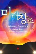 미래 창조