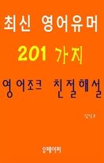 최신 영어유머 201가지 영어조크 친절해설
