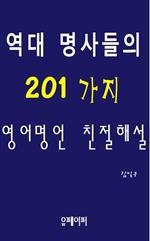 역대 명사들의 201가지 영어명언 친절해설