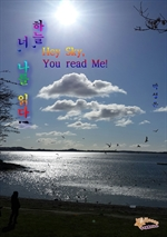 하늘, 너, 나를 읽다! Hey Sky, You read Me!