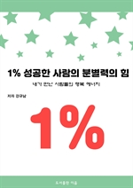 1% 성공한 사람의 분별력의 힘