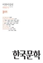 한국문학, 2020년 하반기호