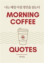 나는 매일 아침 명언을 읽는다