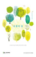유월의 숲