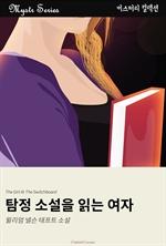 탐정 소설을 읽는 여자