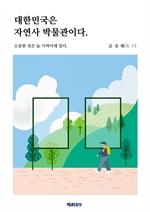 대한민국은 자연사 박물관이다