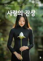 사랑의 잔상 5 (완결)