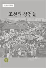 조선의 상점들