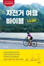 자전거여행 바이블_수도권편