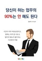당신이 하는 업무의 90%는 안 해도 된다