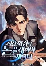 사상 최강의 논 플레이어 캐릭터 4