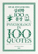심리학 100문장