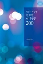이순기 학습에 필요한 영어구문200