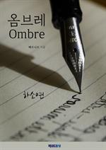 옴브레 (Ombre)