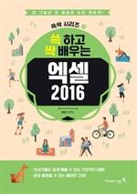 쓱 하고 싹 배우는 엑셀 2016