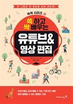 쓱 하고 싹 배우는 유튜브&...