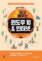 쓱 하고 싹 배우는 윈도우 10&인터넷