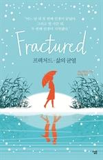 프랙처드 · 삶의 균열