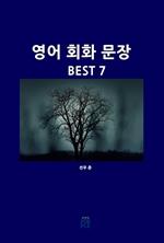 영어 회화 문장 BEST 7