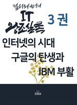 IT 왕조실록 3권 인터넷의 시대 구글의 탄생과 IBM의 부활